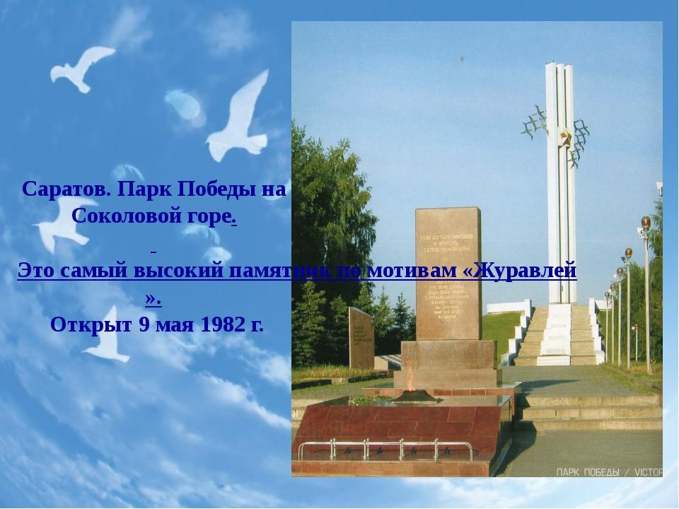 Саратов. Парк Победы на Соколовой горе. Это самый высокий памятник по мотивам...
