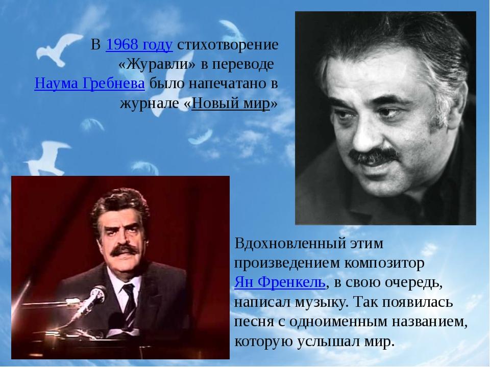 В1968 годустихотворение «Журавли» в переводеНаума Гребневабыло напечатано...