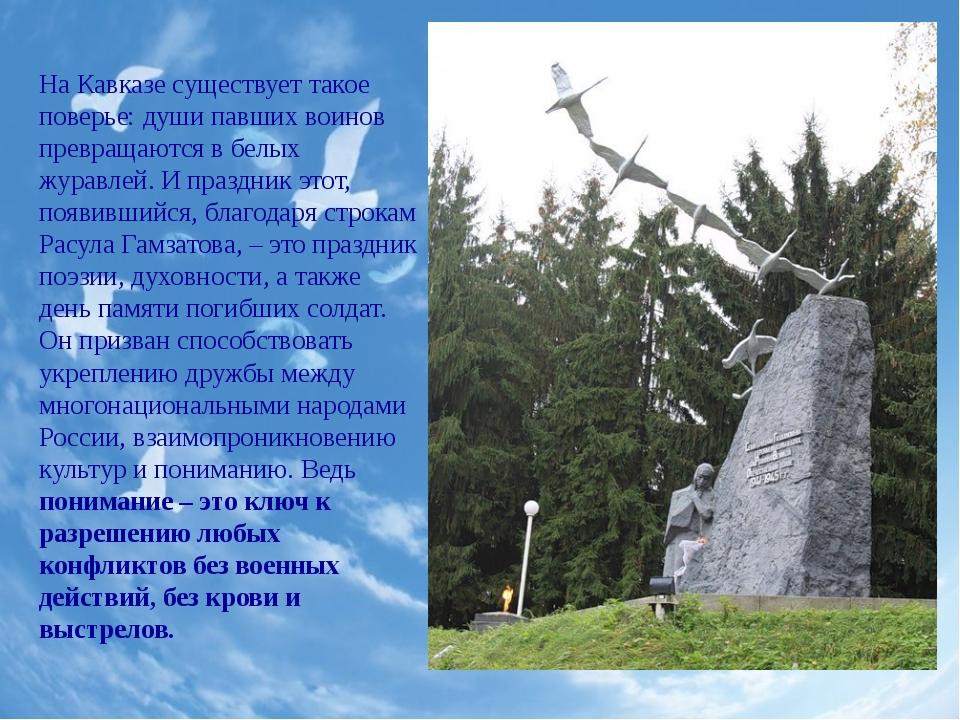 На Кавказе существует такое поверье: души павших воинов превращаются в белых...