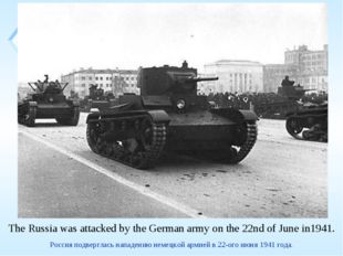The Russia was attacked by the German army on the 22nd of June in1941. Россия