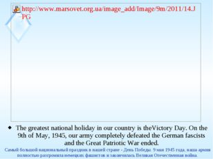 The greatest national holiday in our country is theVictory Day. On the 9th of