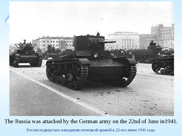 The Russia was attacked by the German army on the 22nd of June in1941. Россия...
