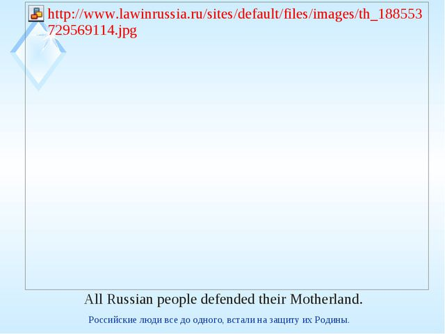 All Russian people defended their Motherland. Российские люди все до одного,...