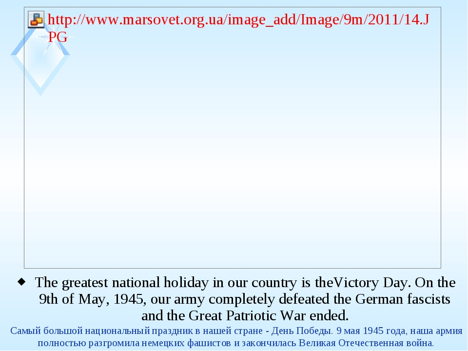 The greatest national holiday in our country is theVictory Day. On the 9th of...