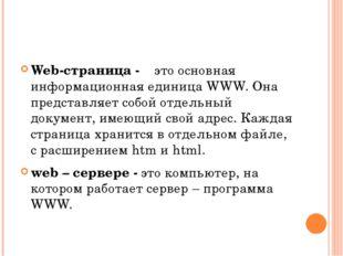 Web-страница - это основная информационная единица WWW. Она представляет соб