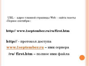 URL - адрес главной страницы Web – сайта газеты «Первое сентября»: http:// w