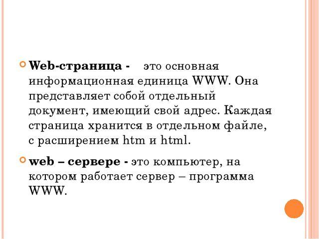 Web-страница - это основная информационная единица WWW. Она представляет соб...