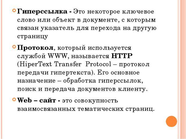 Гиперссылка - Это некоторое ключевое слово или объект в документе, с которым...