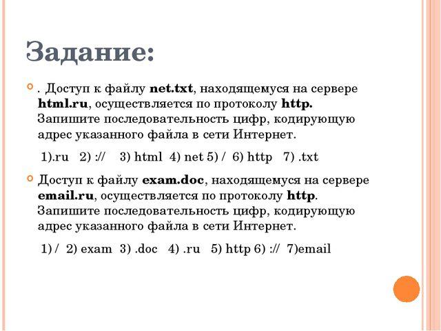 Задание: . Доступ к файлу net.txt, находящемуся на сервере html.ru, осуществл...