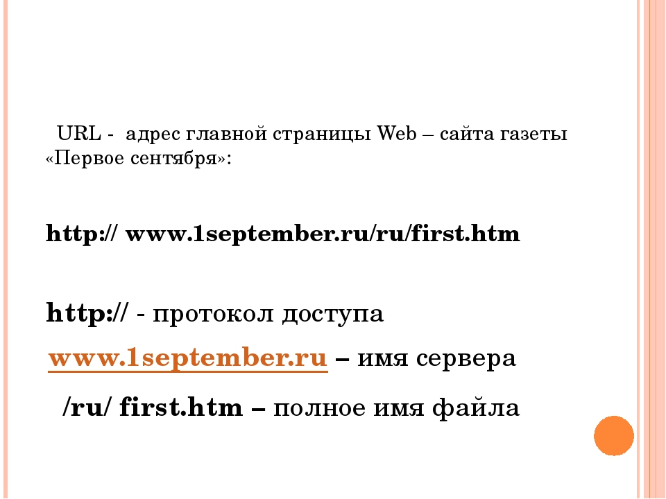 URL - адрес главной страницы Web – сайта газеты «Первое сентября»: http:// w...