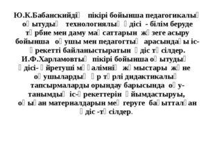 Ю.К.Бабанскийдің пікірі бойынша педагогикалық оқытудың технологиялық әдісі -