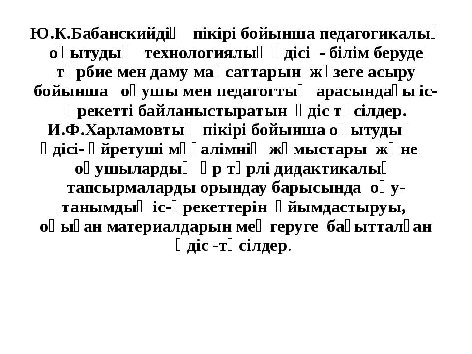 Ю.К.Бабанскийдің пікірі бойынша педагогикалық оқытудың технологиялық әдісі -...