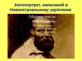 Автопортрет, написаний в Новопетровському укріпленні