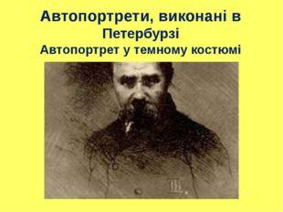 Автопортрети, виконані в Петербурзі Автопортрет у темному костюмі