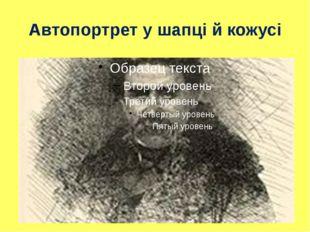 Автопортрет у шапці й кожусі