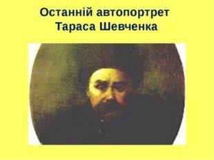 Останній автопортрет Тараса Шевченка