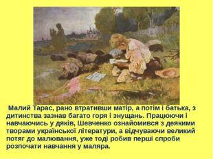 Малий Тарас, рано втративши матір, а потім і батька, з дитинства зазнав бага