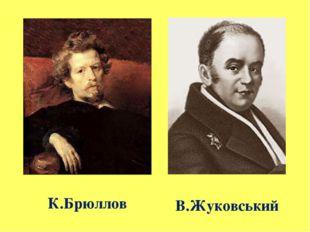 К.Брюллов В.Жуковський