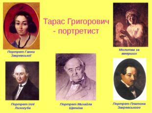 Тарас Григорович - портретист Портрет ПлатонаЗакревського ПортретІлліЛизогуба