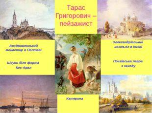 Катерина Воздвиженський монастир в Полтаві Олександрівський костьол в Києві