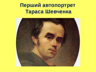 Перший автопортрет Тараса Шевченка