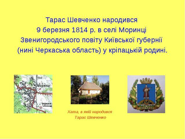 Тарас Шевченко народився 9 березня 1814 р. в селі Моринці Звенигородського п...