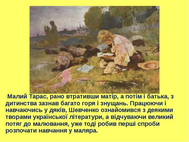 Малий Тарас, рано втративши матір, а потім і батька, з дитинства зазнав бага...