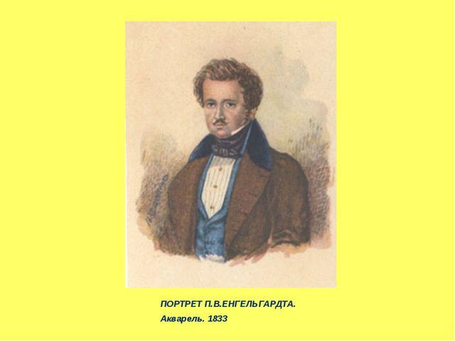ПОРТРЕТ П.В.ЕНГЕЛЬГАРДТА. Акварель. 1833