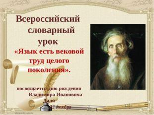 Всероссийский словарный урок «Язык есть вековой труд целого поколения». посв