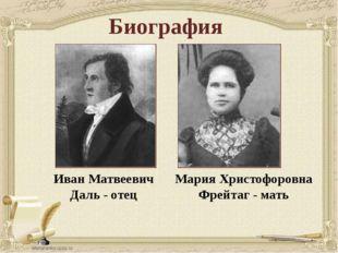 Биография Иван Матвеевич Даль - отец Мария Христофоровна Фрейтаг - мать