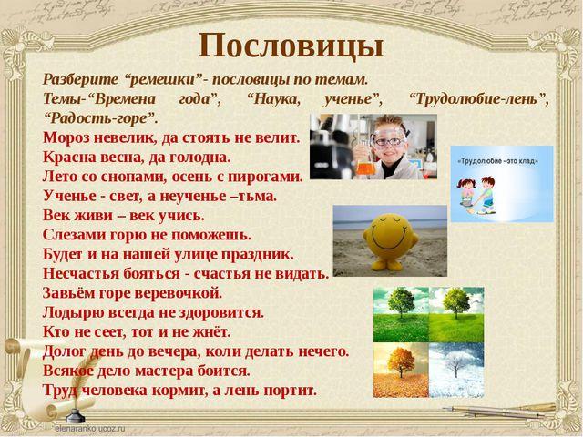 """Разберите """"ремешки""""- пословицы по темам. Темы-""""Времена года"""", """"Наука, ученье""""..."""