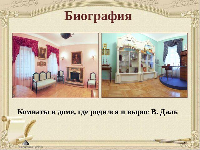 Биография Комнаты в доме, где родился и вырос В. Даль