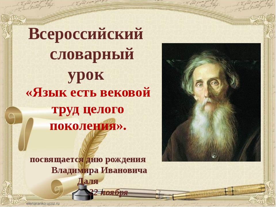 Всероссийский словарный урок «Язык есть вековой труд целого поколения». посв...