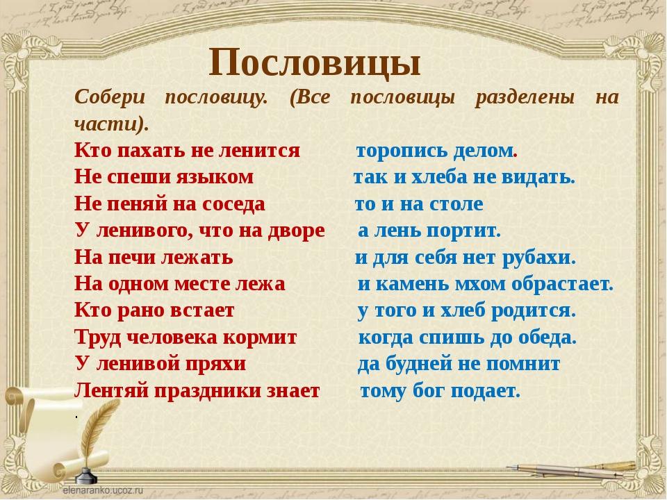 Собери пословицу. (Все пословицы разделены на части). Кто пахать не ленится т...