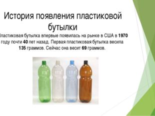История появления пластиковой бутылки Пластиковая бутылка впервые появилась н
