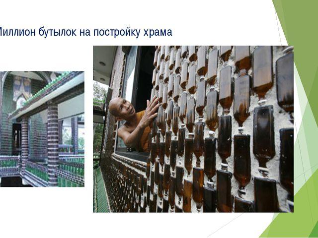 Миллион бутылок на постройку храма