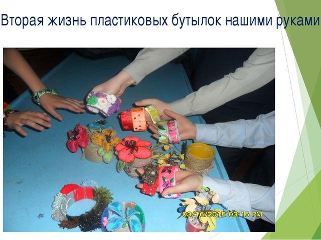Вторая жизнь пластиковых бутылок нашими руками