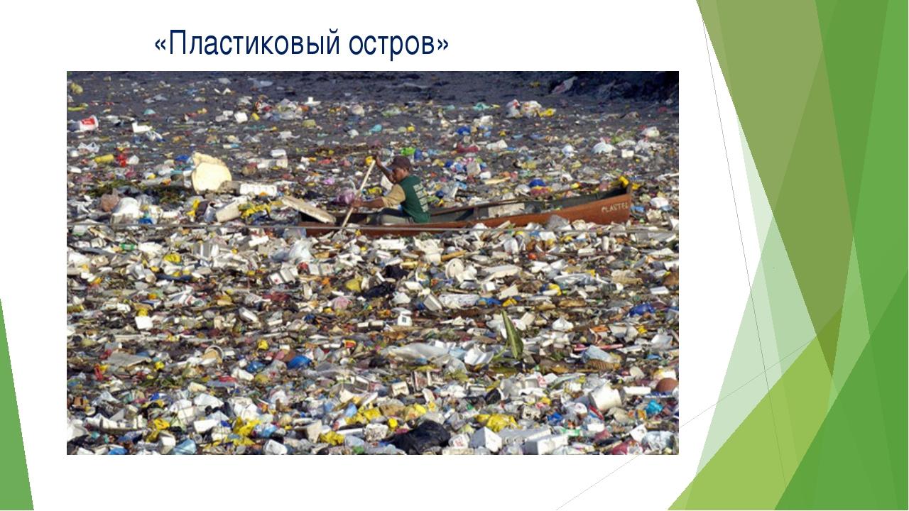 «Пластиковый остров»