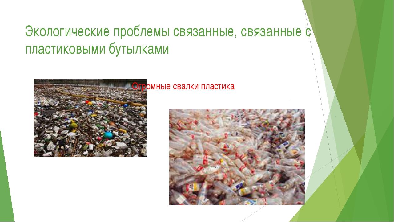 Экологические проблемы связанные, связанные с пластиковыми бутылками Огромные...