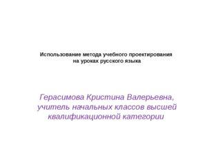 Использование метода учебного проектирования на уроках русского языка Герасим