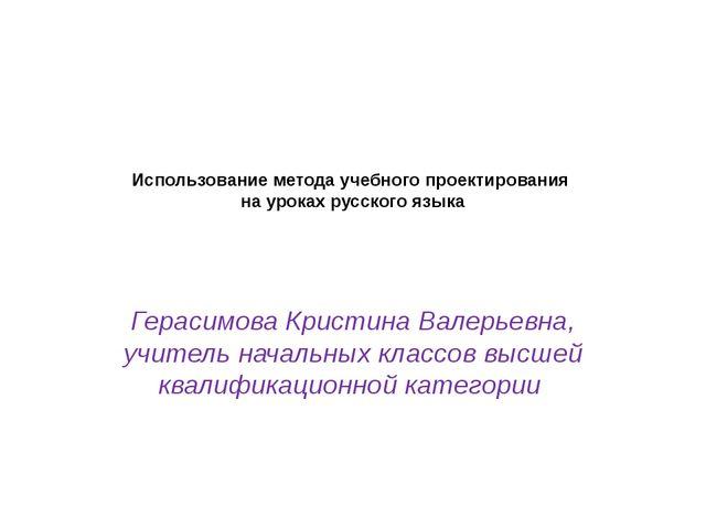 Использование метода учебного проектирования на уроках русского языка Герасим...