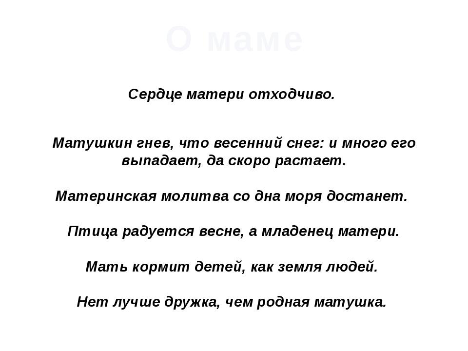 Сердце матери отходчиво. Матушкин гнев, что весенний снег: и много его выпа...