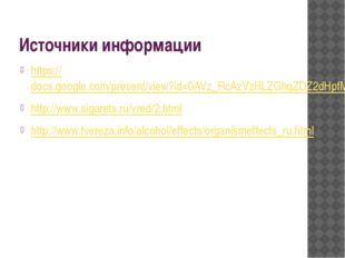 Источники информации https://docs.google.com/present/view?id=0AVz_RcAzVzHLZGh