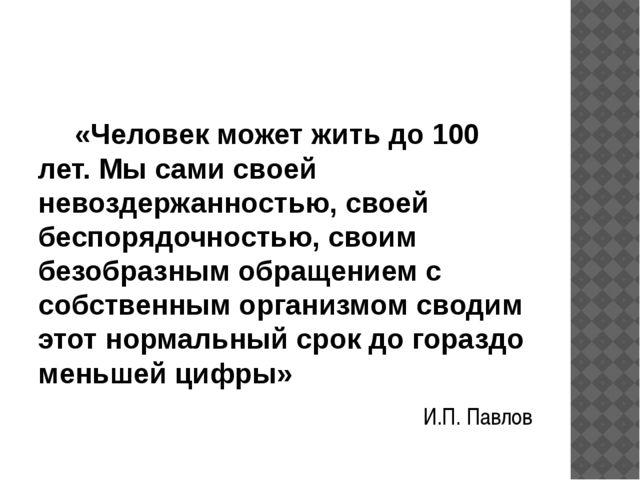 «Человек может жить до 100 лет. Мы сами своей невоздержанностью, своей беспо...
