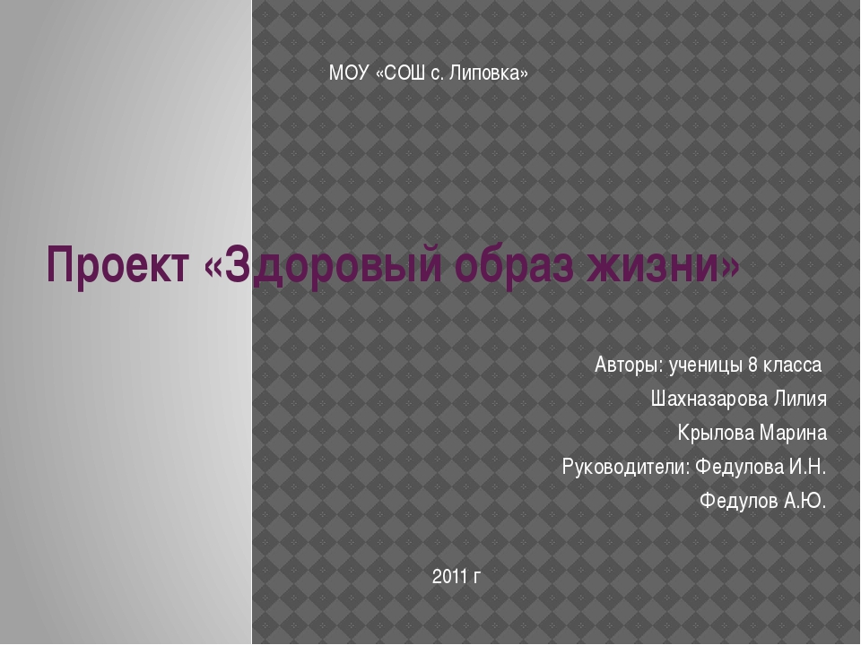 Проект «Здоровый образ жизни» Авторы: ученицы 8 класса Шахназарова Лилия Крыл...