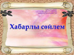 Қандыағаш қалалық №4 орта мектебінің қазақ тілі мен әдебиеті пәні мұғалімі Ма
