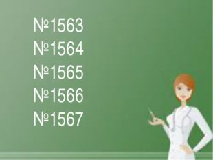 №1563 №1564 №1565 №1566 №1567