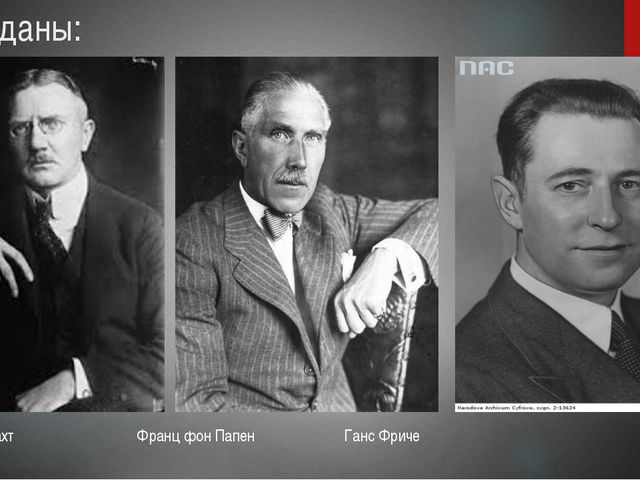Оправданы: Ялмар Шахт Франц фон Папен Ганс Фриче