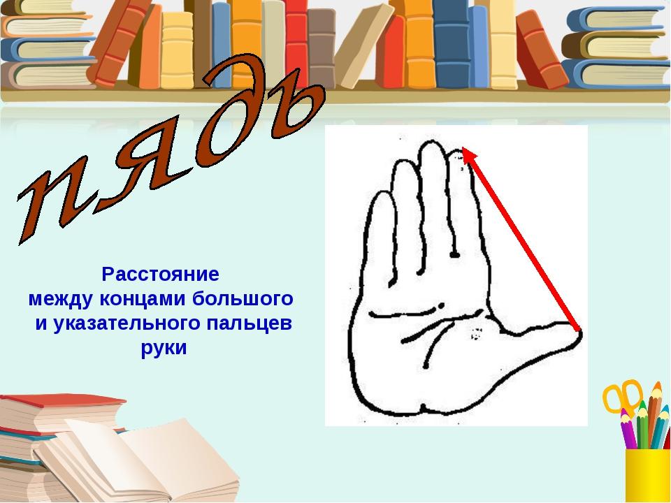 Расстояние между концами большого и указательного пальцев руки
