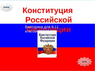 Тест-игра «Географическая тропа» Конституция Российской Федерации Викторина д